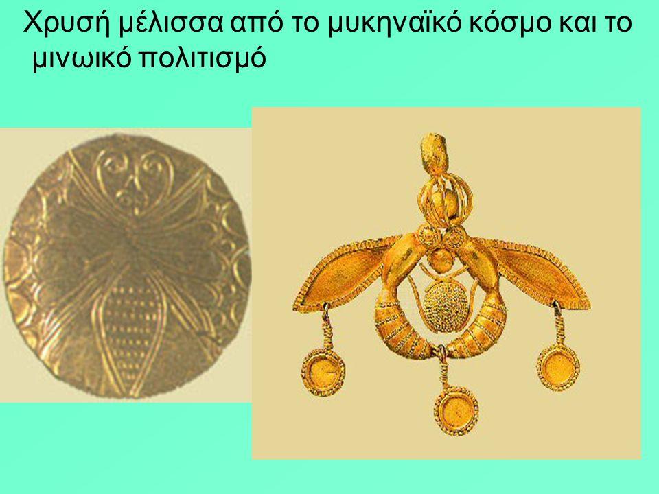 Οι αρχαίοι είχαν παρατηρήσει ένα είδος μέλισσας στην Κρήτη που κρατά μια πέτρα, >. Όπως γνωρίζουμε σήμερα υπάρχει ένα είδος μέλισσας που κουβαλάει λάσ