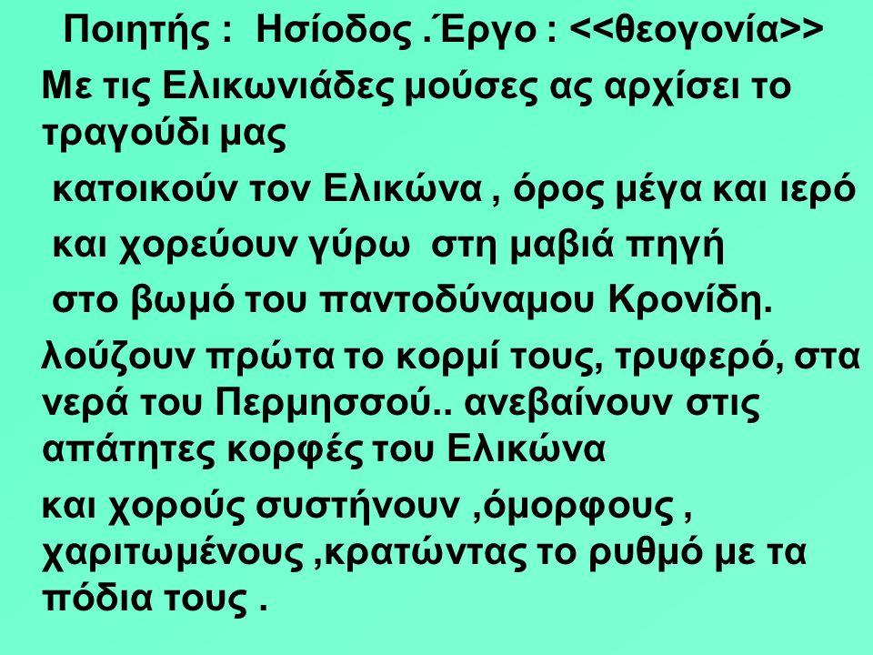 Στην Ελλάδα έχουμε 5 ζώνες βλάστησης: α) Τη ζώνη των Μεσογειακών θαμνώνων, μακία –φρύγανα,θυμάρι, σκίντο, κουτσουπιές (από 0 έως 600μ.), β) την παραμε