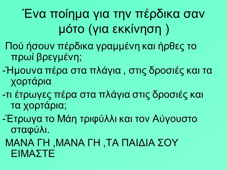 Και ας ακούσουμε τον ποιητή Ξενοφάνη, στο Προς συμποσιαστάς.
