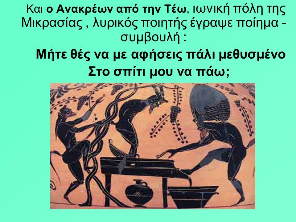 Στην ασπίδα του Αχιλλέα φιλοτέχνησε ο Ήφαιστος ένα κλήμα, κατά τον Όμηρο : >. Τα καλύτερα κρασιά η Χίος, Ρόδος,Θάσος. Το αρωμάτιζαν με : βιολέτα, μυρτ