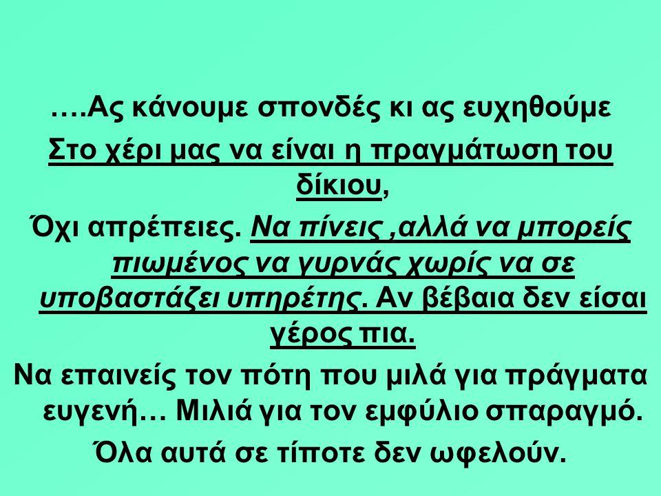 Και ας ακούσουμε τον ποιητή Ξενοφάνη, στο Προς συμποσιαστάς. Τώρα το δάπεδο τα χέρια όλων και οι κύλικες τα πάντα είναι καθαρά.Ο ένας βάζει στα κεφάλι