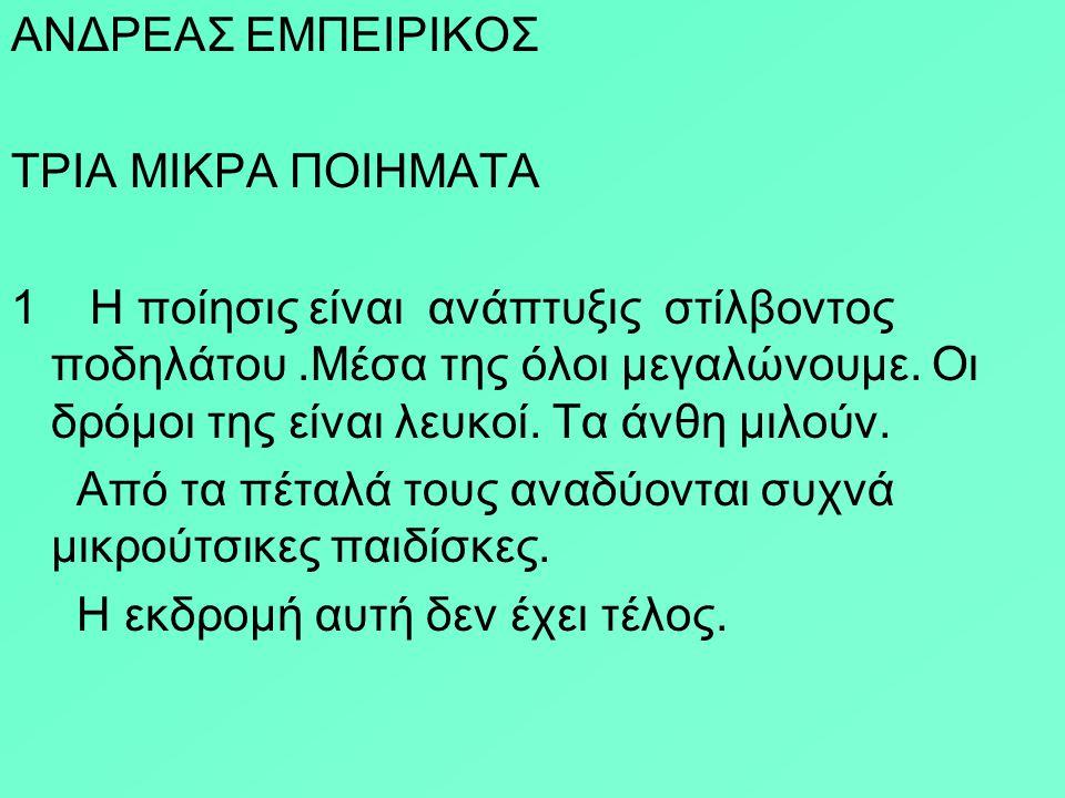 Η φράση «το δάκρυ κορόμηλο», η νουβέλα του Κοσμά Πολίτη με τίτλο «Η κορομηλιά», η τουρκικής καταγωγής λέξη «τζάνερα» μας παραπέμπουν στην κορομηλιά με