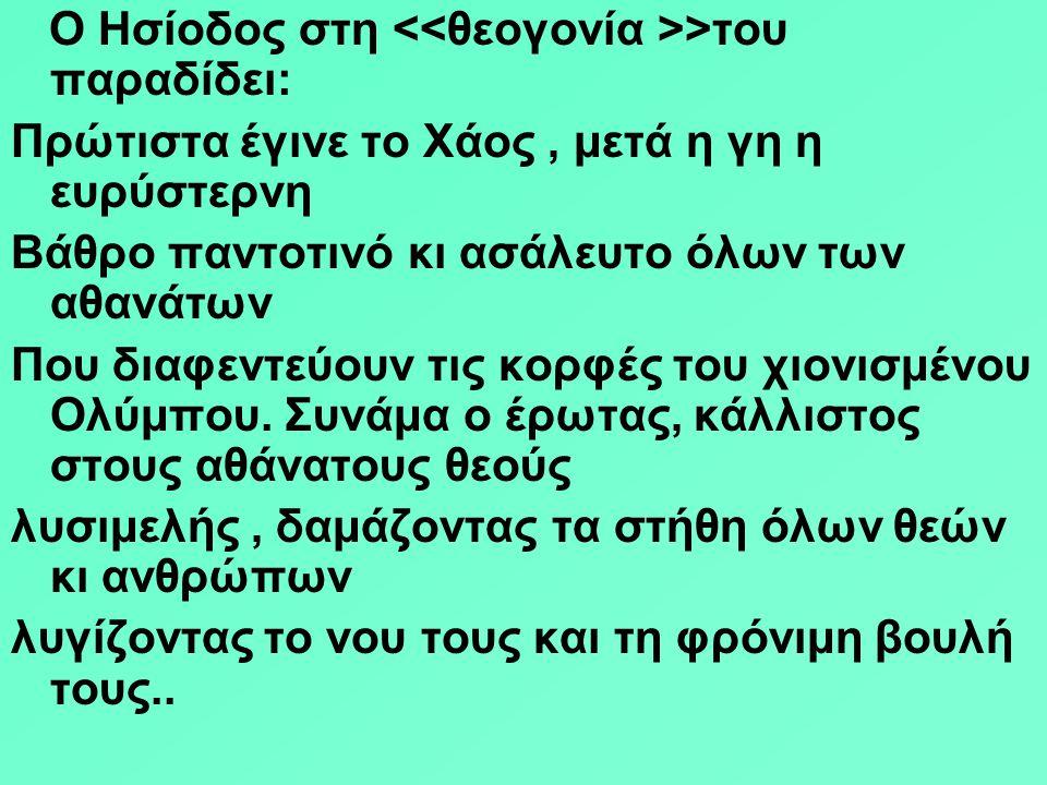 Στην ασπίδα του Αχιλλέα φιλοτέχνησε ο Ήφαιστος ένα κλήμα, κατά τον Όμηρο : >.