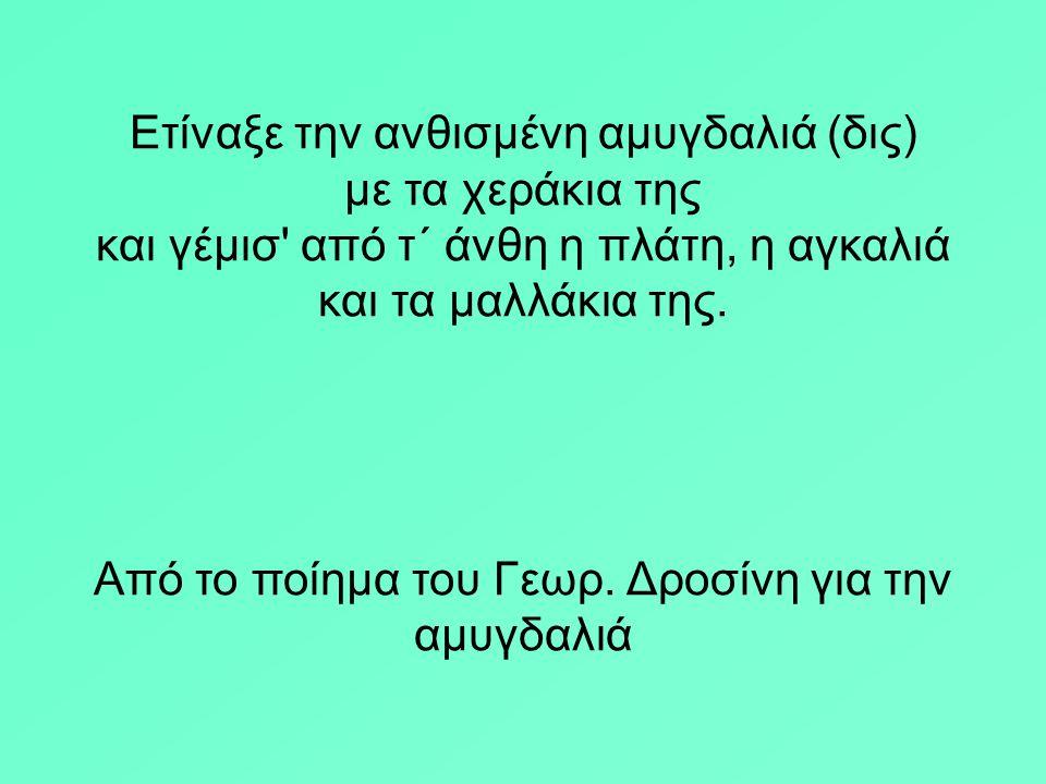 Η Φυλλίς από τη Θράκη ερωτεύτηκε το γιο του Θησέα, τον Δημοφώντα. Παντρεύτηκαν αλλά λίγο μετά ο νεαρός Αθηναίος νοστάλγησε την πατρίδα του και η γυναί