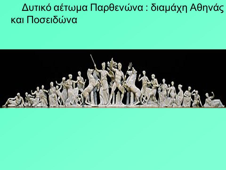 Ένα από τα αρχαιότερα δέντρα της Μεσογείου είναι η ελιά.Κέρδισε στην Αθήνα, στη διαμάχη της Αθηνάς και Ποσειδώνα, γιατί θεωρήθηκε το πολυτιμότερο δώρο