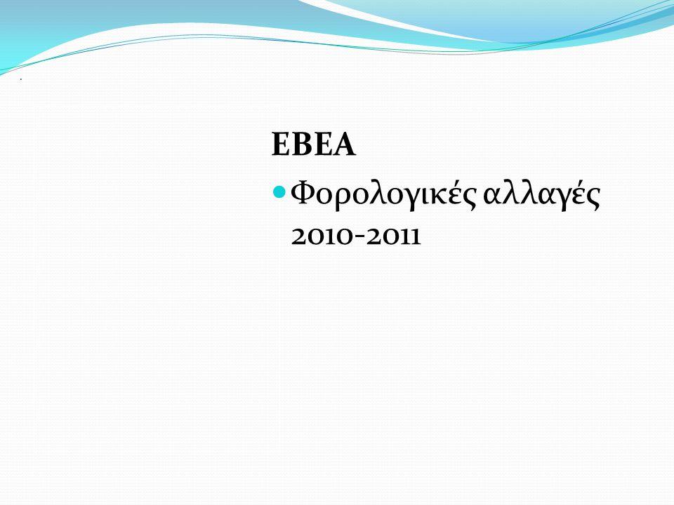 . EBEA  Φορολογικές αλλαγές 2010-2011
