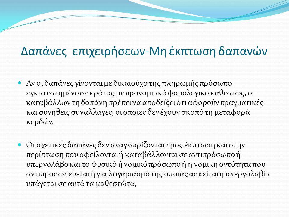 Φορολογική απαλλαγή νέου επενδυτικού Ν.
