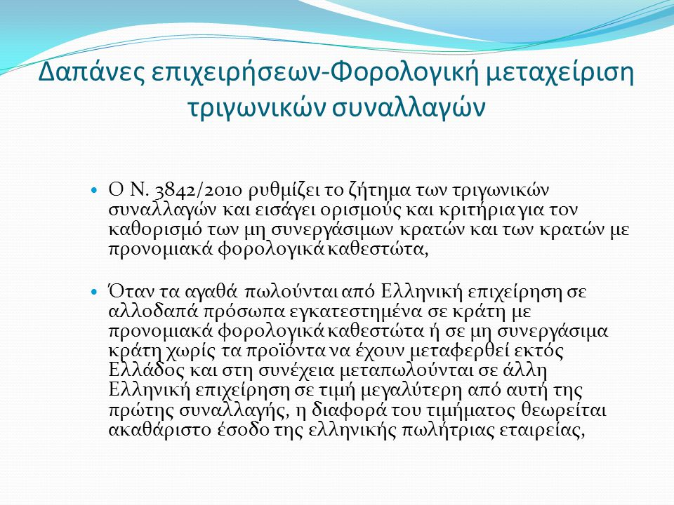 Δαπάνες επιχειρήσεων-Φορολογική μεταχείριση τριγωνικών συναλλαγών  Ο Ν.