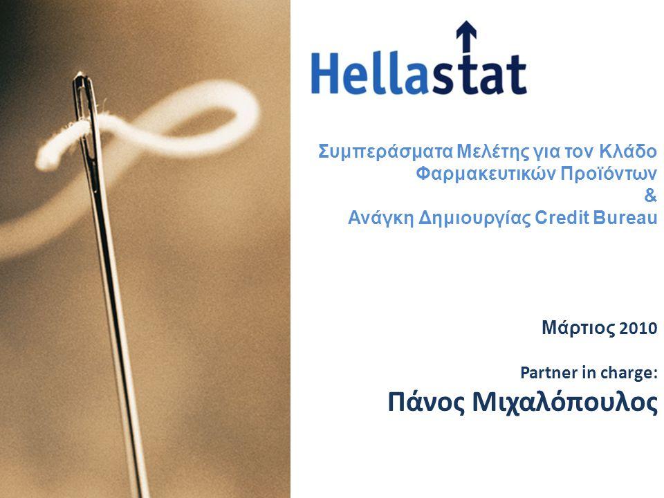 Confidential 1 Συμπεράσματα Μελέτης για τον Κλάδο Φαρμακευτικών Προϊόντων & Ανάγκη Δημιουργίας Credit Bureau Μάρτιος 2010 Partner in charge: Πάνος Μιχ