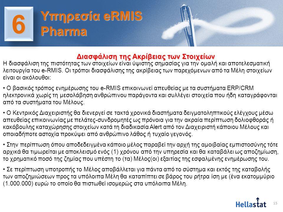 15 66 Υπηρεσία eRMIS Pharma Η διασφάλιση της πιστότητας των στοιχείων είναι ύψιστης σημασίας για την ομαλή και αποτελεσματική λειτουργία του e-RMIS. Ο
