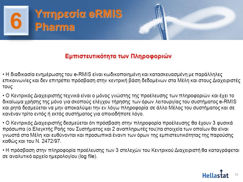 16 • Η διαδικασία ενημέρωσης του e-RMIS είναι κωδικοποιημένη και κατασκευασμένη με παράλληλες επικοινωνίες και δεν επιτρέπει πρόσβαση στην κεντρική βά