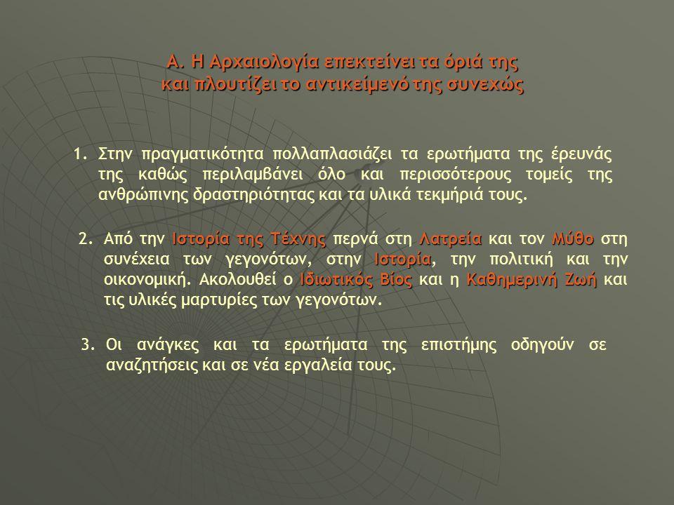 Β.Η Ανασκαφή, η Ερμηνεία των Αντικειμένων, η Σύνθεση των Μαρτυριών, η Ανάγνωση των Γεγονότων.
