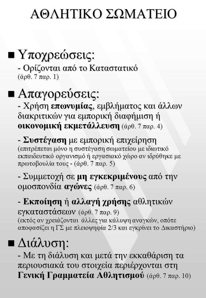 ΑΘΛΗΤΙΚΟ ΣΩΜΑΤΕΙΟ  Υποχρεώσεις: - Ορίζονται από το Καταστατικό (άρθ.