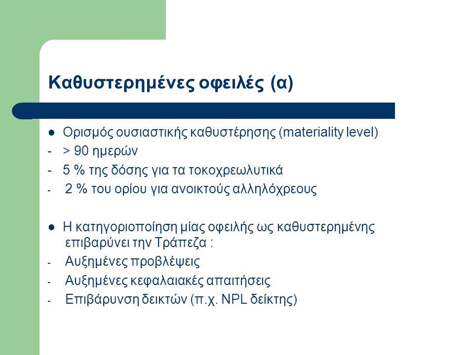 Καθυστερημένες οφειλές (α) ● Ορισμός ουσιαστικής καθυστέρησης (materiality level) - > 90 ημερών - 5 % της δόσης για τα τοκοχρεωλυτικά - 2 % του ορίου