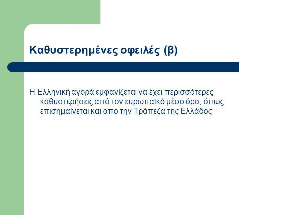 Καθυστερημένες οφειλές (β) Η Ελληνική αγορά εμφανίζεται να έχει περισσότερες καθυστερήσεις από τον ευρωπαϊκό μέσο όρο, όπως επισημαίνεται και από την