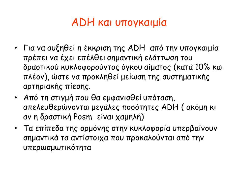 ADH και υπογκαιμία • Για να αυξηθεί η έκκριση της ADH από την υπογκαιμία πρέπει να έχει επέλθει σημαντική ελάττωση του δραστικού κυκλοφορούντος όγκου