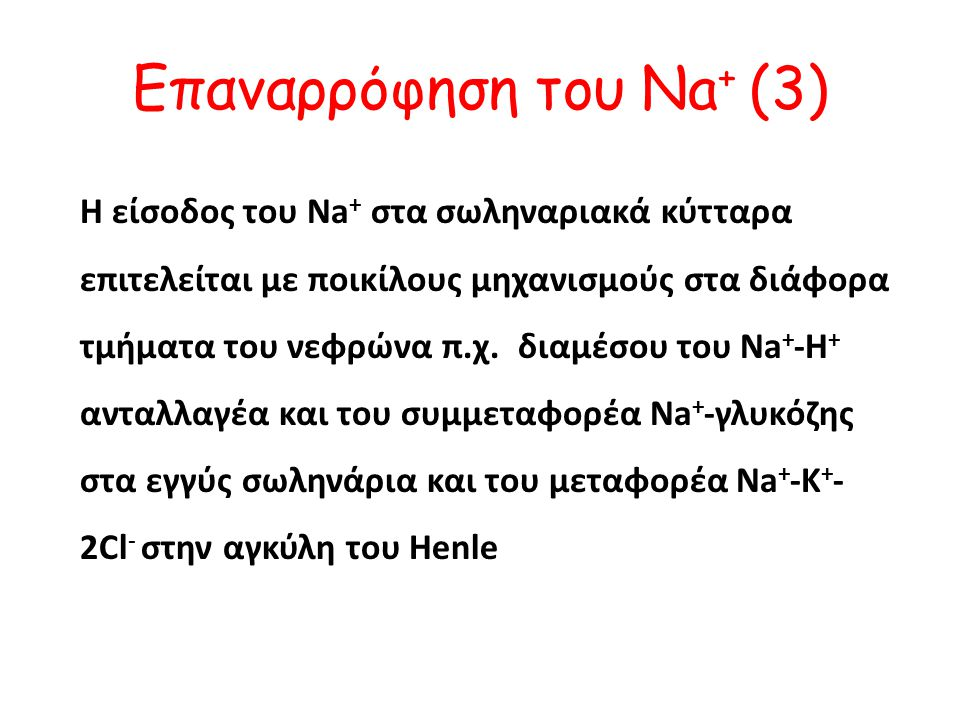 Eπαναρρόφηση του Νa + (3) Η είσοδος του Νa + στα σωληναριακά κύτταρα επιτελείται με ποικίλους μηχανισμούς στα διάφορα τμήματα του νεφρώνα π.χ. διαμέσο