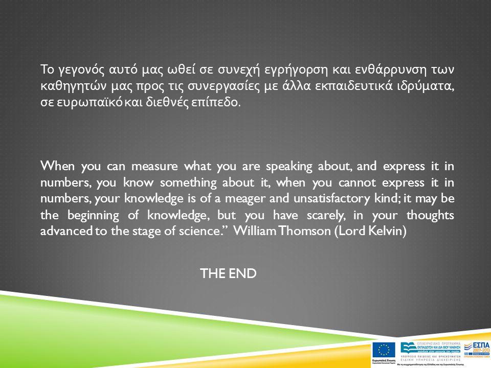 Το γεγονός αυτό μας ωθεί σε συνεχή εγρήγορση και ενθάρρυνση των καθηγητών μας προς τις συνεργασίες με άλλα εκπαιδευτικά ιδρύματα, σε ευρωπαϊκό και διε