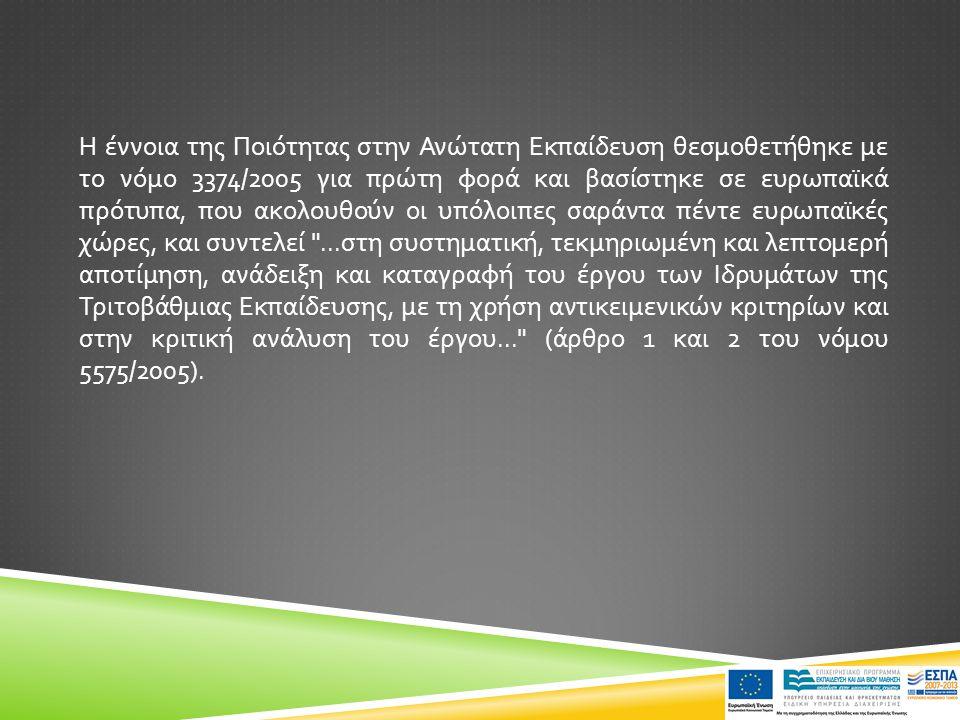 Η έννοια της Ποιότητας στην Ανώτατη Εκπαίδευση θεσμοθετήθηκε με το νόμο 3374/2005 για πρώτη φορά και βασίστηκε σε ευρωπαϊκά πρότυπα, που ακολουθούν οι υπόλοιπες σαράντα πέντε ευρωπαϊκές χώρες, και συντελεί ...