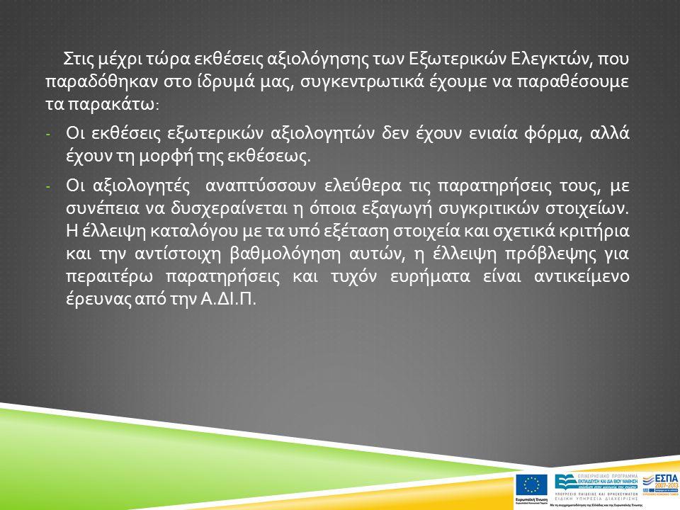 Στις μέχρι τώρα εκθέσεις αξιολόγησης των Εξωτερικών Ελεγκτών, που παραδόθηκαν στο ίδρυμά μας, συγκεντρωτικά έχουμε να παραθέσουμε τα παρακάτω : - Οι ε