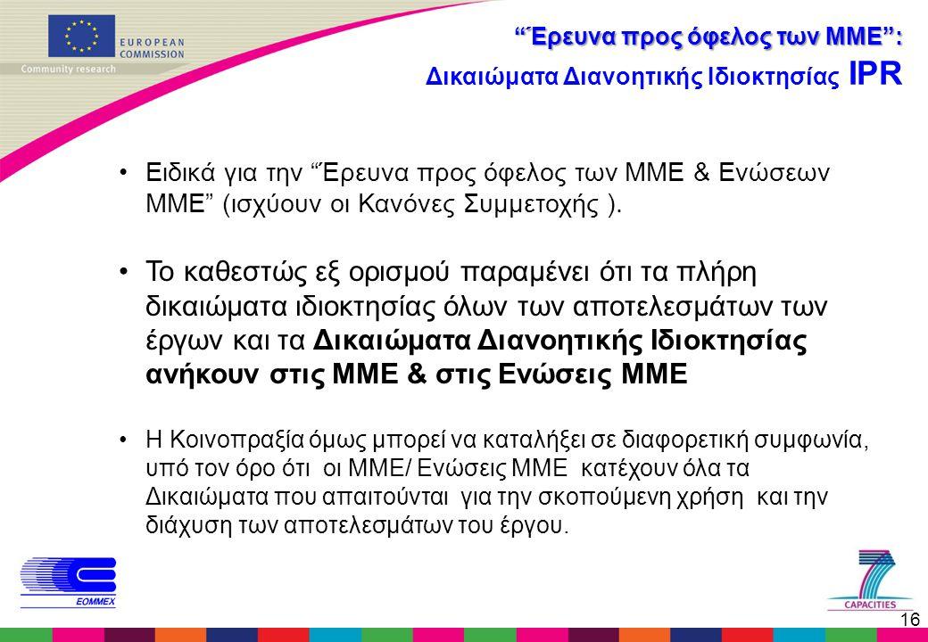 """16 """"Έρευνα προς όφελος των ΜΜΕ"""": """"Έρευνα προς όφελος των ΜΜΕ"""": Δικαιώματα Διανοητικής Ιδιοκτησίας IPR •Ειδικά για την """"Έρευνα προς όφελος των ΜΜΕ & Εν"""