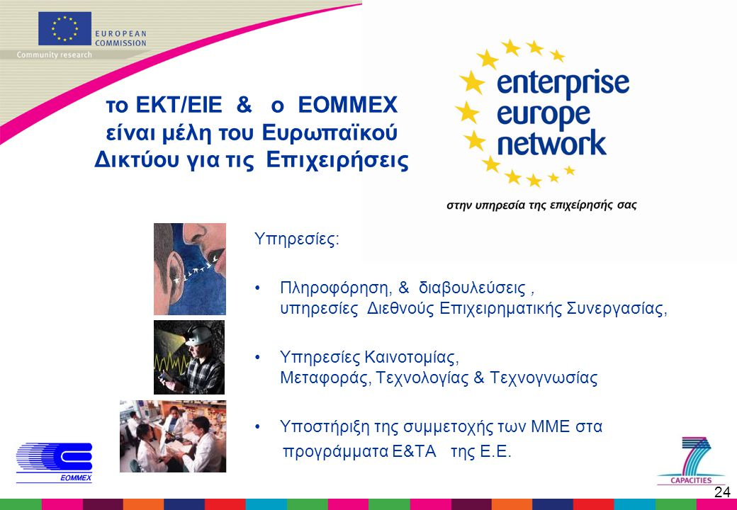 24 Υπηρεσίες: •Πληροφόρηση, & διαβουλεύσεις, υπηρεσίες Διεθνούς Επιχειρηματικής Συνεργασίας, •Υπηρεσίες Καινοτομίας, Μεταφοράς, Τεχνολογίας & Τεχνογνω