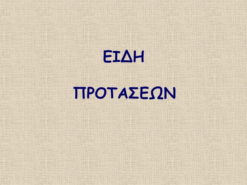 ΕΙΔΗ ΠΡΟΤΑΣΕΩΝ