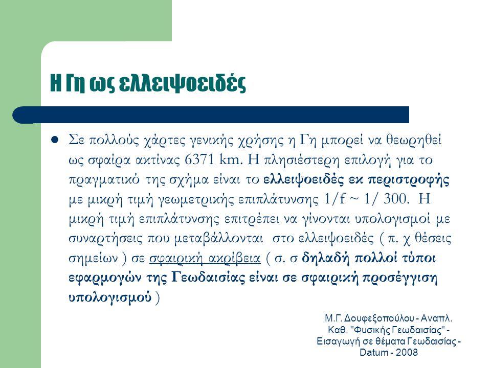 Μ.Γ.Δουφεξοπούλου - Αναπλ. Καθ.