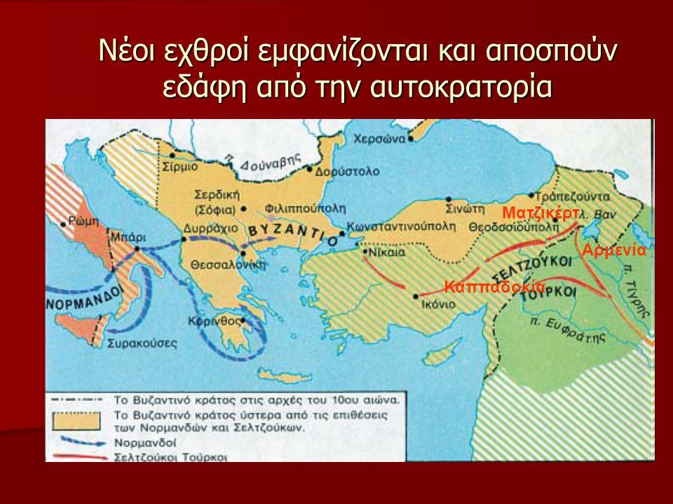Νέοι εχθροί εμφανίζονται και αποσπούν εδάφη από την αυτοκρατορία Ματζικέρτ Καππαδοκία Αρμενία