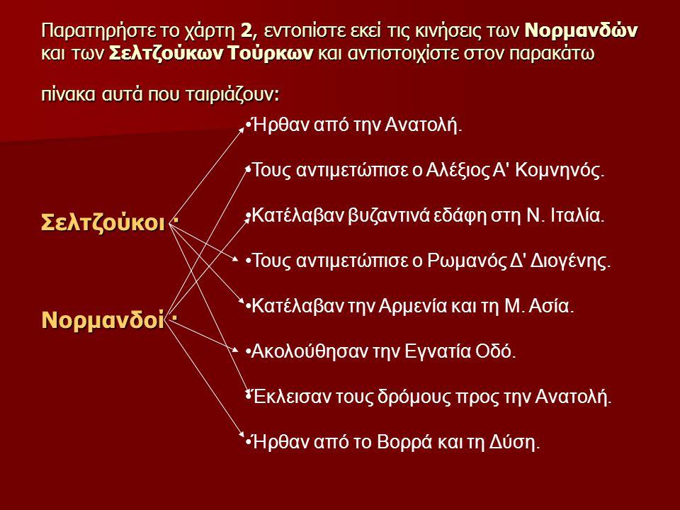 Παρατηρήστε το χάρτη 2, εντοπίστε εκεί τις κινήσεις των Νορμανδών και των Σελτζούκων Τούρκων και αντιστοιχίστε στον παρακάτω πίνακα αυτά που ταιριάζουν: Σελτζούκοι · Νορμανδοί · •Ήρθαν από την Ανατολή.