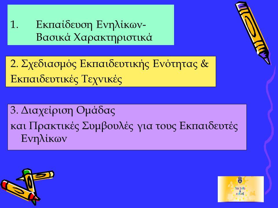 1.Εκπαίδευση Ενηλίκων- Βασικά Χαρακτηριστικά 2. Σχεδιασμός Εκπαιδευτικής Ενότητας & Εκπαιδευτικές Τεχνικές 3. Διαχείριση Ομάδας και Πρακτικές Συμβουλέ