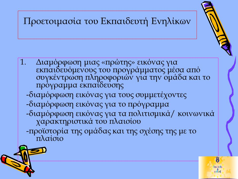 Προετοιμασία του Εκπαιδευτή Ενηλίκων 1.Διαμόρφωση μιας «πρώτης» εικόνας για εκπαιδευόμενους του προγράμματος μέσα από συγκέντρωση πληροφοριών για την