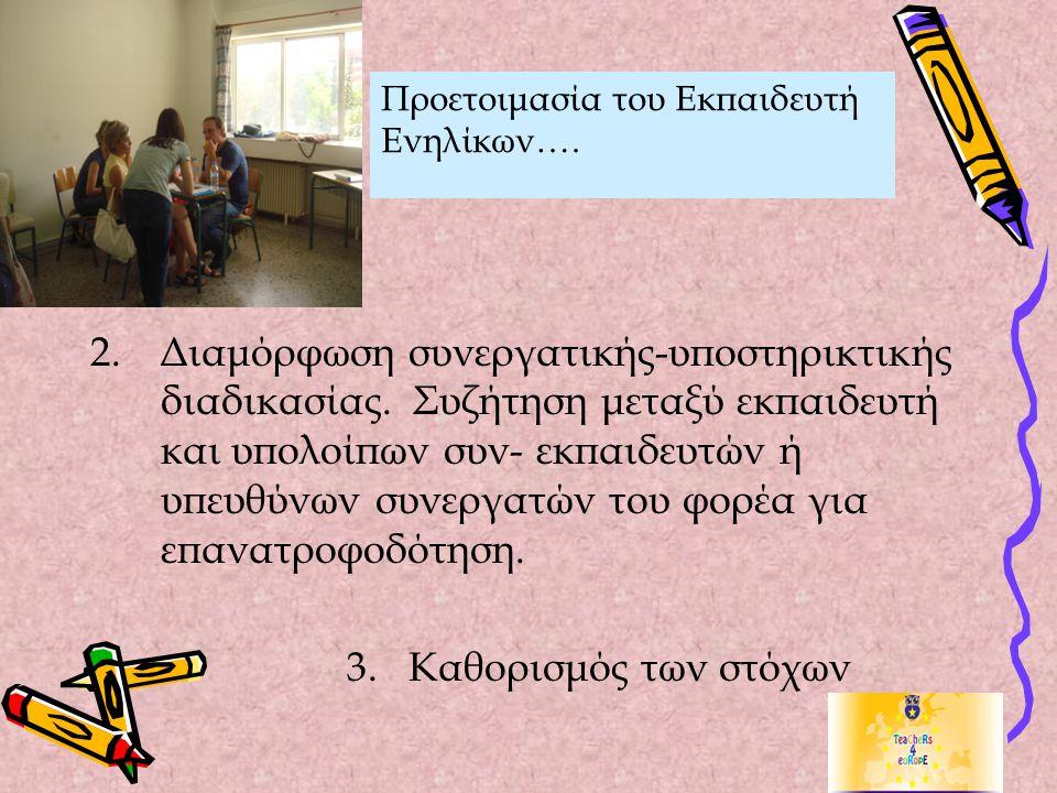 2.Διαμόρφωση συνεργατικής-υποστηρικτικής διαδικασίας. Συζήτηση μεταξύ εκπαιδευτή και υπολοίπων συν- εκπαιδευτών ή υπευθύνων συνεργατών του φορέα για ε