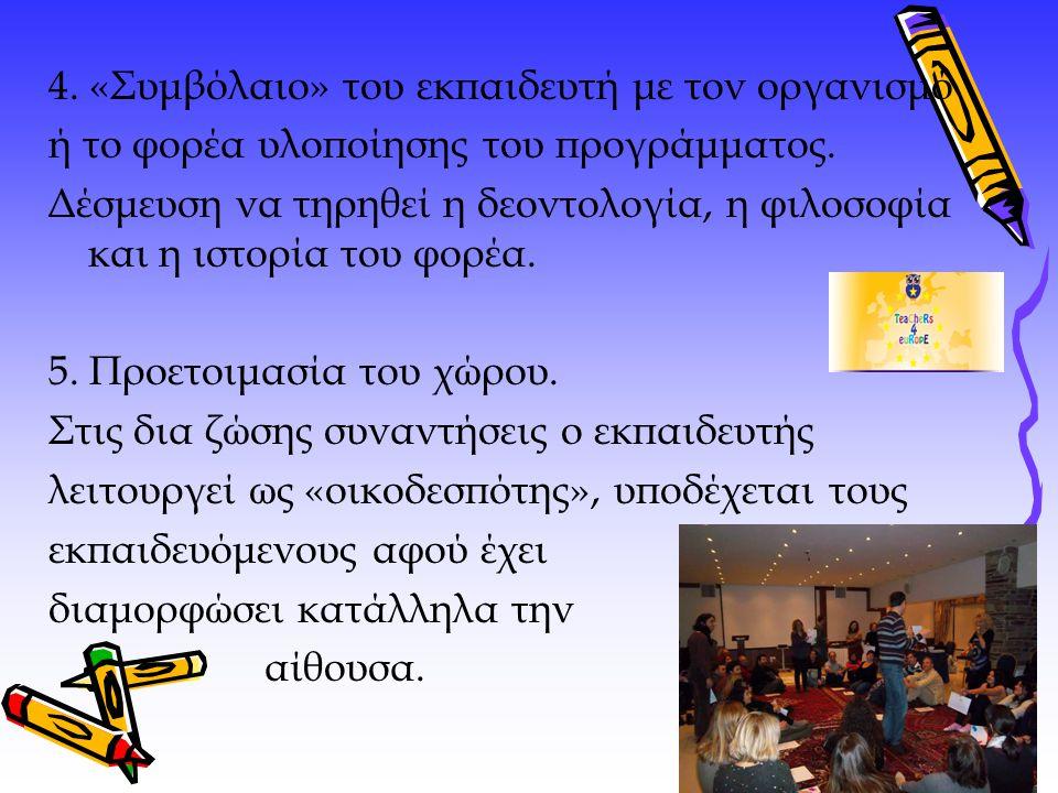 4. «Συμβόλαιο» του εκπαιδευτή με τον οργανισμό ή το φορέα υλοποίησης του προγράμματος. Δέσμευση να τηρηθεί η δεοντολογία, η φιλοσοφία και η ιστορία το