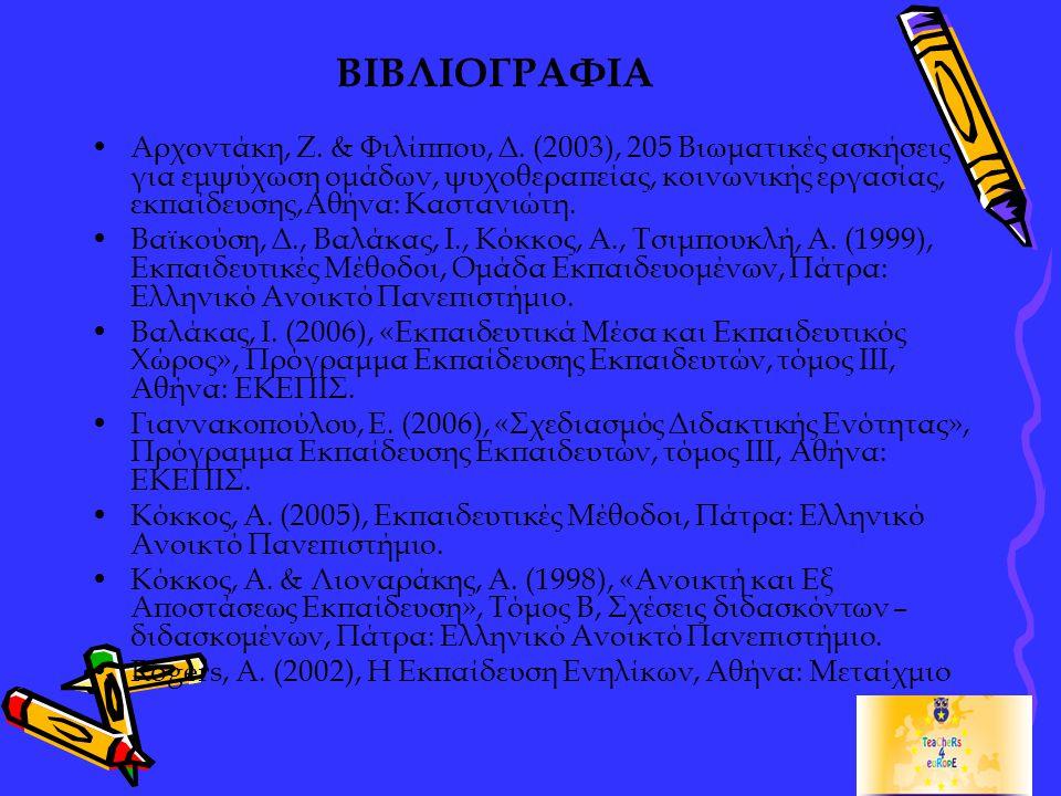 •Αρχοντάκη, Ζ. & Φιλίππου, Δ. (2003), 205 Βιωματικές ασκήσεις για εμψύχωση ομάδων, ψυχοθεραπείας, κοινωνικής εργασίας, εκπαίδευσης,Αθήνα: Καστανιώτη.