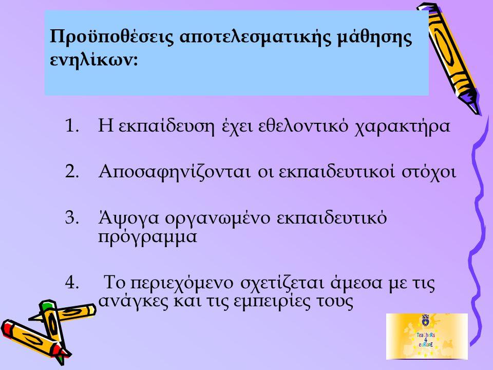 Προϋποθέσεις αποτελεσματικής μάθησης ενηλίκων: 1.Η εκπαίδευση έχει εθελοντικό χαρακτήρα 2.Αποσαφηνίζονται οι εκπαιδευτικοί στόχοι 3.Άψογα οργανωμένο ε