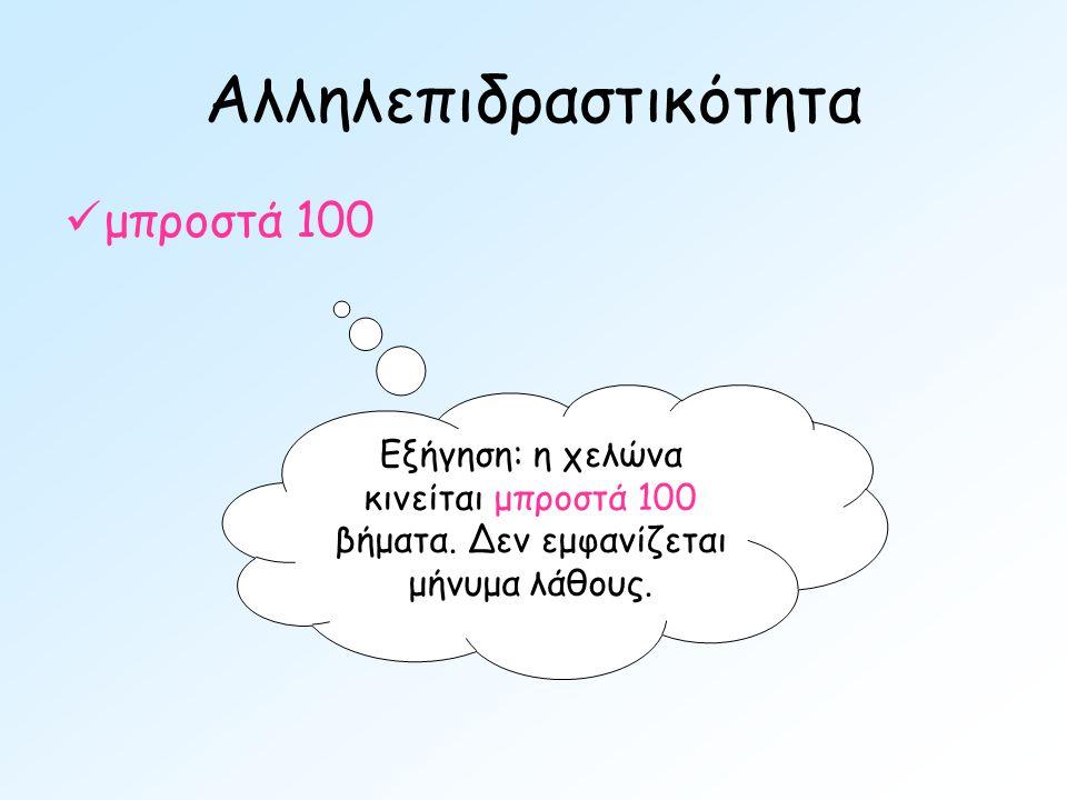 Αλληλεπιδραστικότητα  μπροστά 100 Εξήγηση: η χελώνα κινείται μπροστά 100 βήματα.