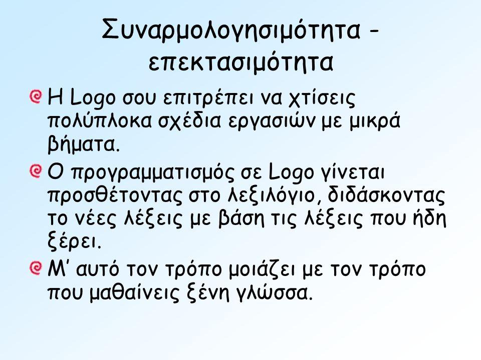Συναρμολογησιμότητα - επεκτασιμότητα Η Logo σου επιτρέπει να χτίσεις πολύπλοκα σχέδια εργασιών με μικρά βήματα.