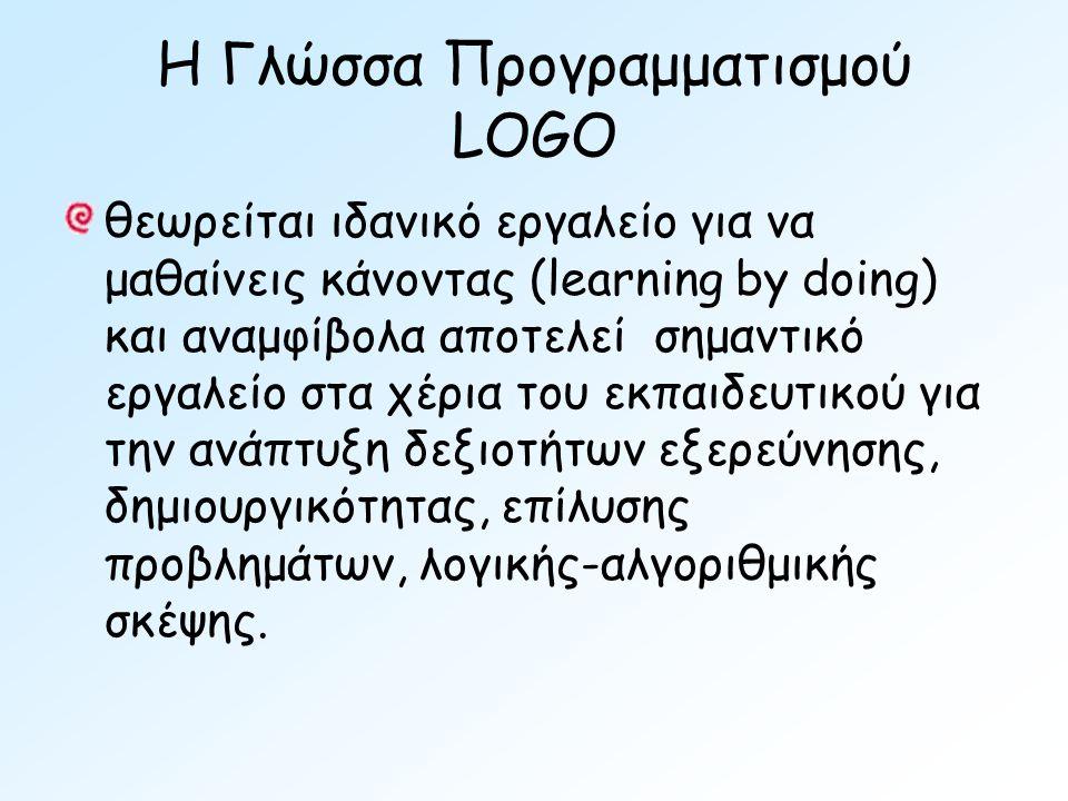 Η Γλώσσα Προγραμματισμού LOGO θεωρείται ιδανικό εργαλείο για να μαθαίνεις κάνοντας (learning by doing) και αναμφίβολα αποτελεί σημαντικό εργαλείο στα χέρια του εκπαιδευτικού για την ανάπτυξη δεξιοτήτων εξερεύνησης, δημιουργικότητας, επίλυσης προβλημάτων, λογικής-αλγοριθμικής σκέψης.