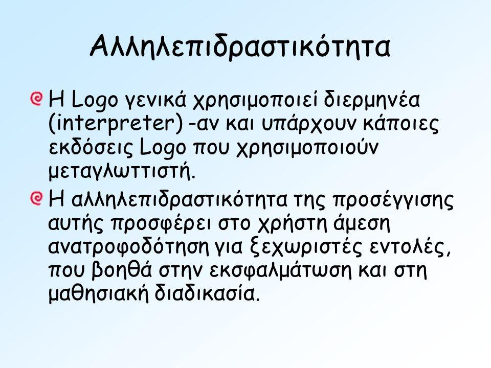 Αλληλεπιδραστικότητα Η Logo γενικά χρησιμοποιεί διερμηνέα (interpreter) -αν και υπάρχουν κάποιες εκδόσεις Logo που χρησιμοποιούν μεταγλωττιστή.