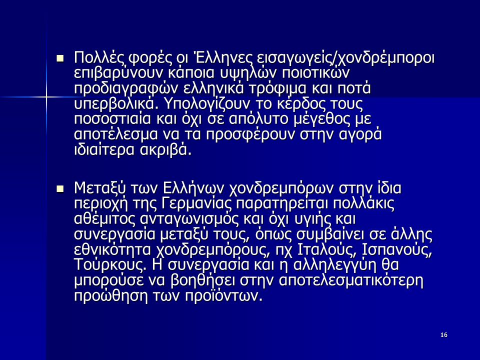 16  Πολλές φορές οι Έλληνες εισαγωγείς/χονδρέμποροι επιβαρύνουν κάποια υψηλών ποιοτικών προδιαγραφών ελληνικά τρόφιμα και ποτά υπερβολικά.