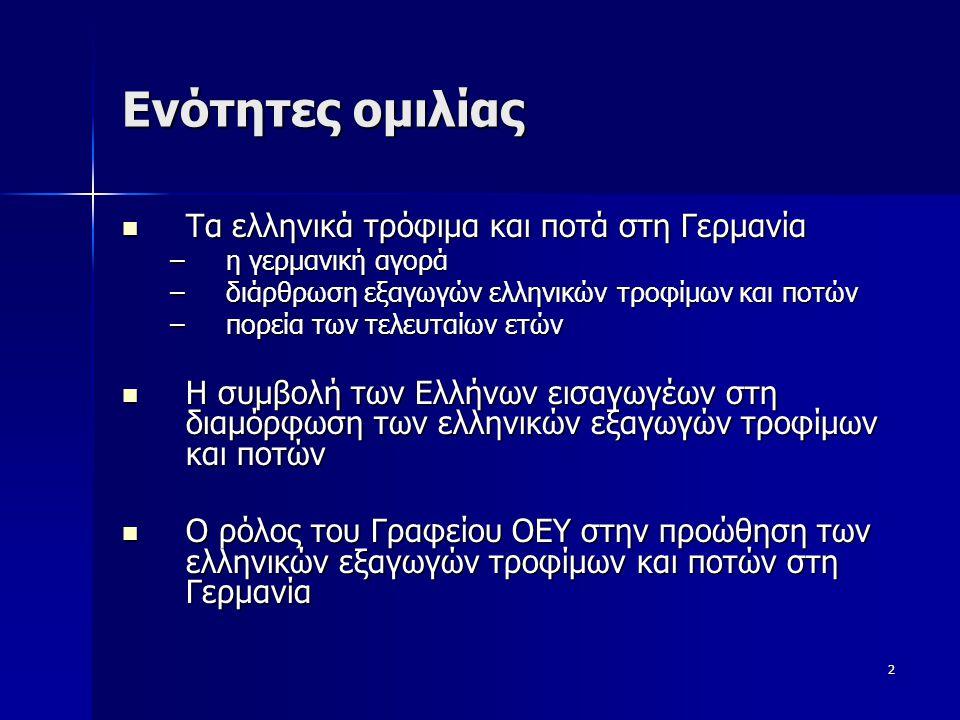 2 Ενότητες ομιλίας  Τα ελληνικά τρόφιμα και ποτά στη Γερμανία –η γερμανική αγορά –διάρθρωση εξαγωγών ελληνικών τροφίμων και ποτών –πορεία των τελευταίων ετών  Η συμβολή των Ελλήνων εισαγωγέων στη διαμόρφωση των ελληνικών εξαγωγών τροφίμων και ποτών  Ο ρόλος του Γραφείου ΟΕΥ στην προώθηση των ελληνικών εξαγωγών τροφίμων και ποτών στη Γερμανία