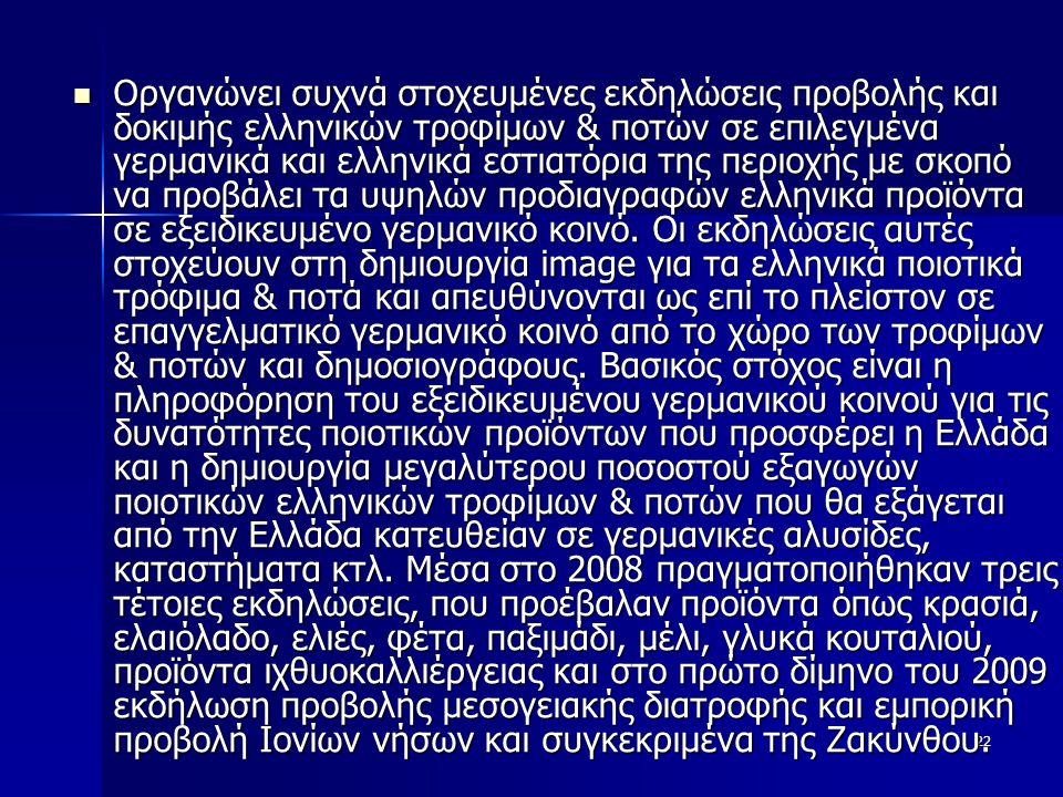 22  Οργανώνει συχνά στοχευμένες εκδηλώσεις προβολής και δοκιμής ελληνικών τροφίμων & ποτών σε επιλεγμένα γερμανικά και ελληνικά εστιατόρια της περιοχ