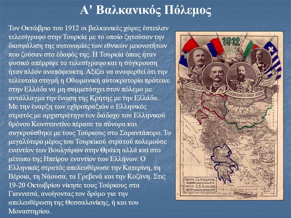 Α' Βαλκανικός Πόλεμος Τον Οκτώβριο του 1912 οι βαλκανικές χώρες έστειλαν τελεσίγραφο στην Τουρκία με το οποίο ζητούσαν την διασφάλιση της αυτονομίας τ