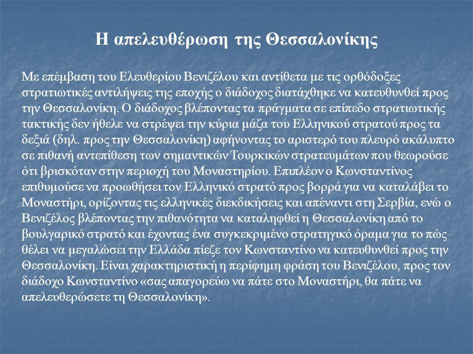 Η απελευθέρωση της Θεσσαλονίκης Με επέμβαση του Ελευθερίου Βενιζέλου και αντίθετα με τις ορθόδοξες στρατιωτικές αντιλήψεις της εποχής ο διάδοχος διατά