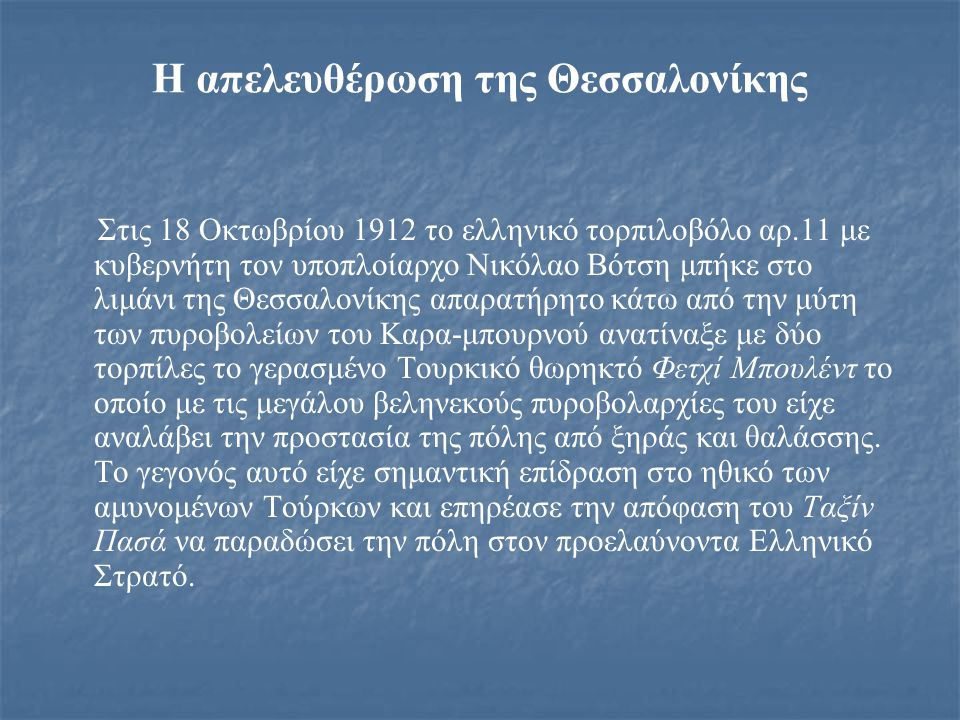 Στις 18 Οκτωβρίου 1912 το ελληνικό τορπιλοβόλο αρ.11 με κυβερνήτη τον υποπλοίαρχο Νικόλαο Βότση μπήκε στο λιμάνι της Θεσσαλονίκης απαρατήρητο κάτω από