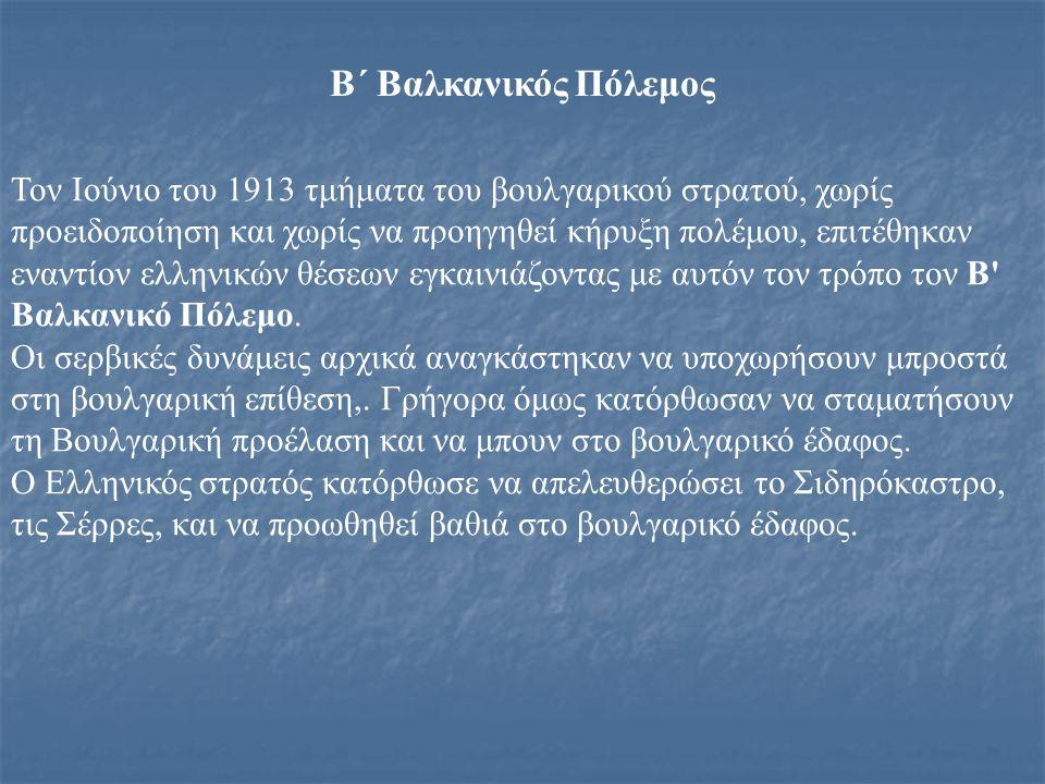 Β΄ Βαλκανικός Πόλεμος Τον Ιούνιο του 1913 τμήματα του βουλγαρικού στρατού, χωρίς προειδοποίηση και χωρίς να προηγηθεί κήρυξη πολέμου, επιτέθηκαν εναντ