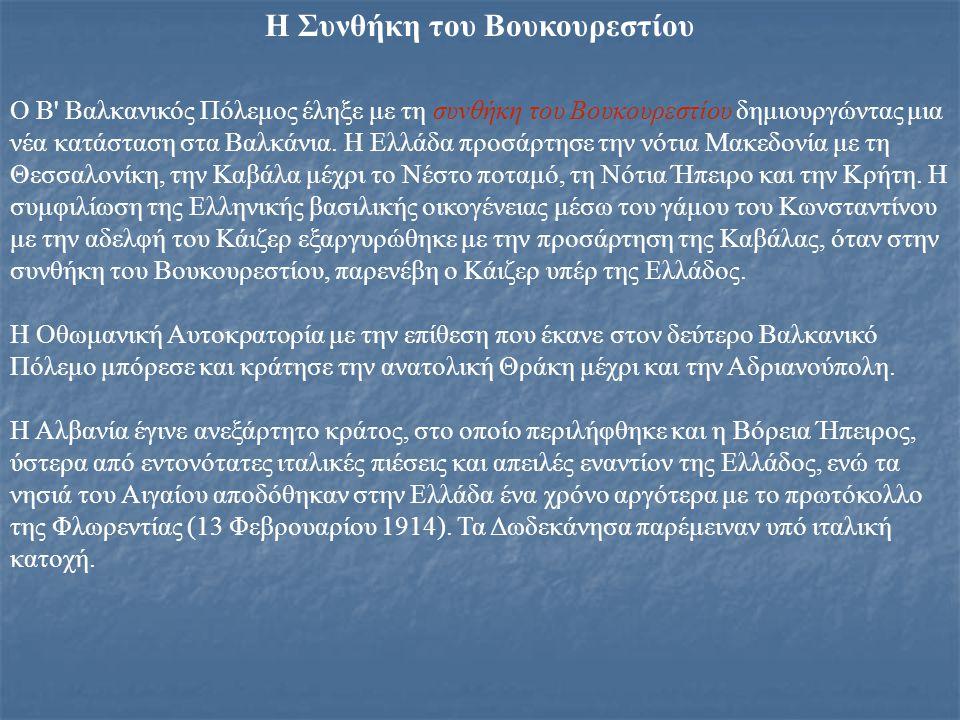 Η Συνθήκη του Βουκουρεστίου Ο Β' Βαλκανικός Πόλεμος έληξε με τη συνθήκη του Βουκουρεστίου δημιουργώντας μια νέα κατάσταση στα Βαλκάνια. Η Ελλάδα προσά