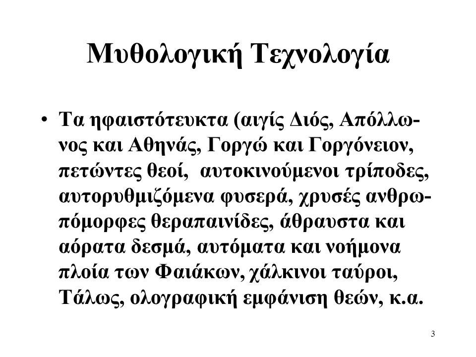 3 Μυθολογική Τεχνολογία •Τα ηφαιστότευκτα (αιγίς Διός, Απόλλω- νος και Αθηνάς, Γοργώ και Γοργόνειον, πετώντες θεοί, αυτοκινούμενοι τρίποδες, αυτορυθμι