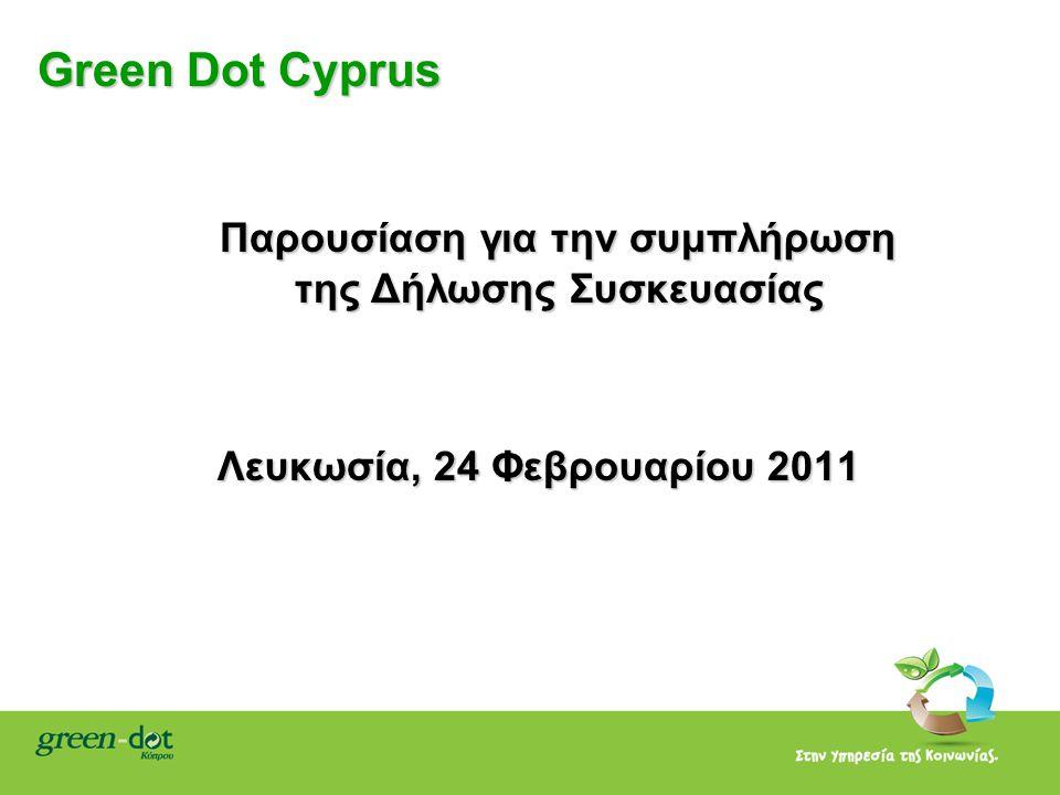 Green Dot Cyprus Παρουσίαση για την συμπλήρωση της Δήλωσης Συσκευασίας Παρουσίαση για την συμπλήρωση της Δήλωσης Συσκευασίας Λευκωσία, 24 Φεβρουαρίου 2011